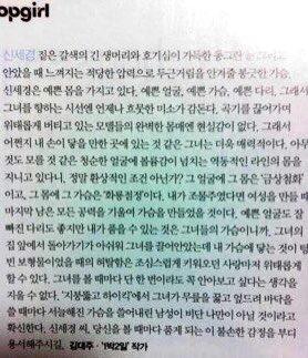 방송작가 김대주의 성추행 발언.jpeg