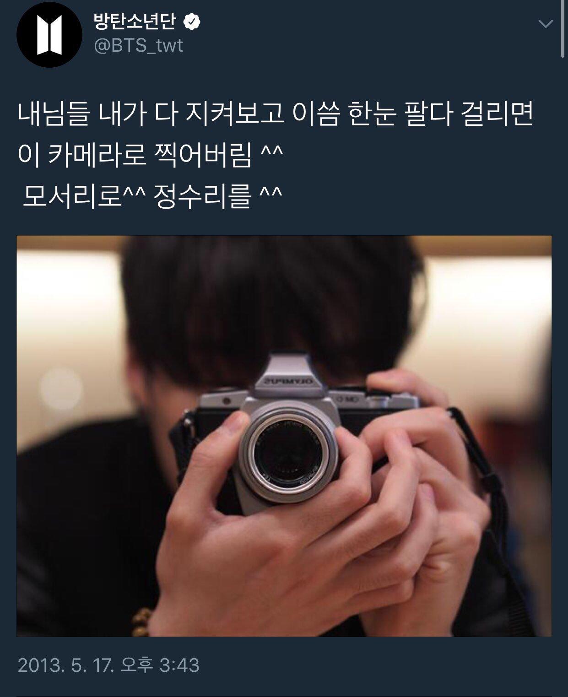 방탄소년단 트위터에서의 여성혐오 발언 02.jpeg