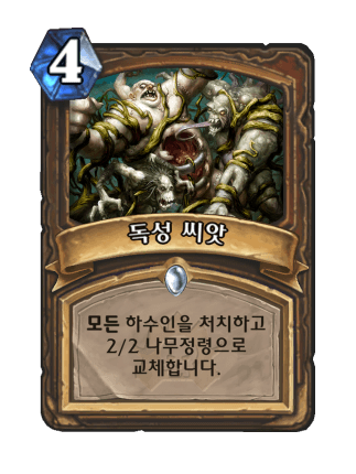 하스스톤-카드-독성 씨앗.png