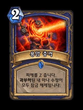 하스스톤-카드-용암 충격.png
