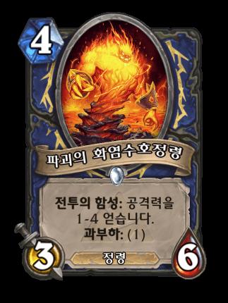 하스스톤-카드-파괴의 화염수호정령.png