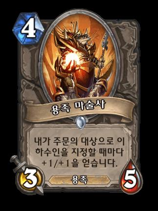 하스스톤-카드-용족 마술사.png