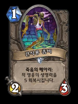 하스스톤-카드-간식용 좀비.png