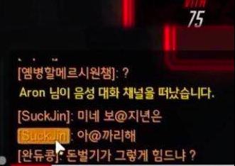 김용국 여성혐오 욕설.png