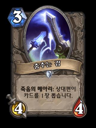 하스스톤-카드-춤추는 검.png