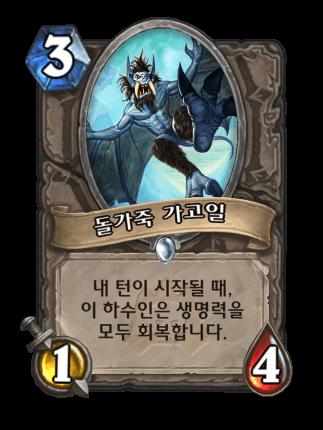 하스스톤-카드-돌가죽 가고일.png
