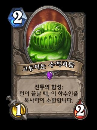 하스스톤-카드-고동치는 수액괴물.png