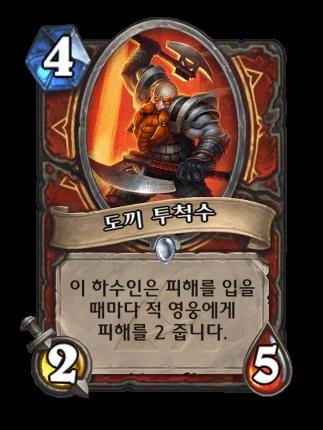 하스스톤-카드-도끼 투척수.png