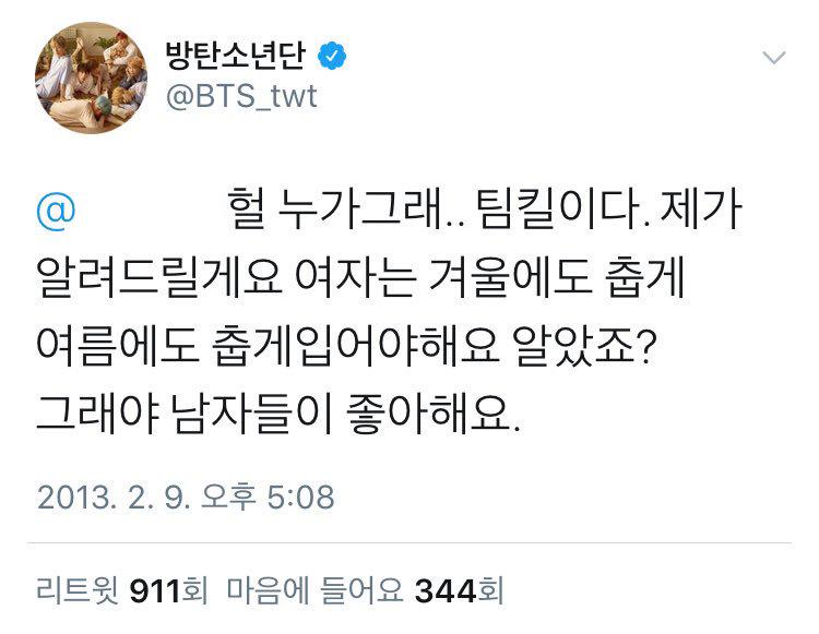 방탄소년단의 트위터에서의 여성혐오 발언.jpg