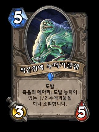 하스스톤-카드-썩은위액 누더기골렘.png