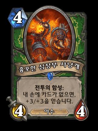 하스스톤-카드-흉포한 심장부 사냥개.png
