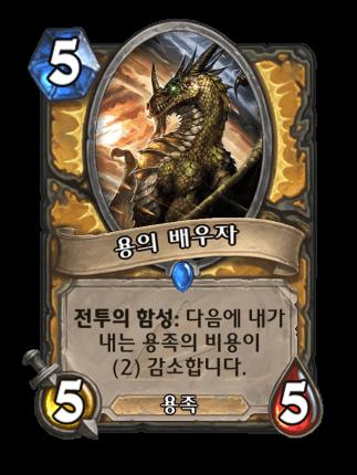 하스스톤-카드-용의 배우자.png