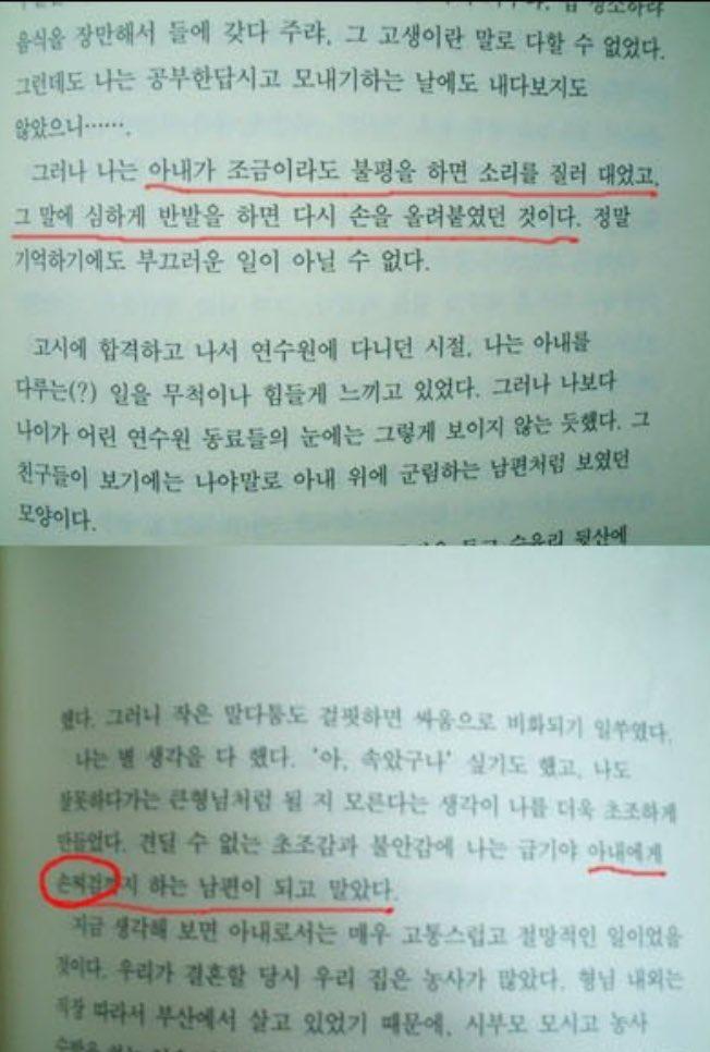 노무현 전 대통령의 여성혐오 발언 01.jpg