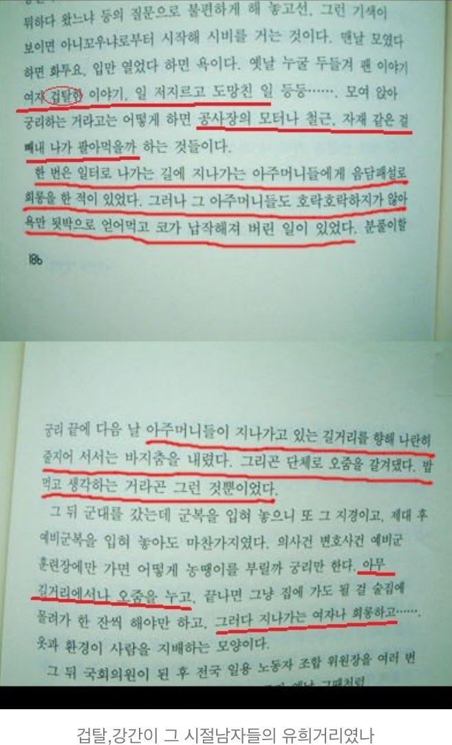 노무현 전 대통령의 여성혐오 발언 03.jpg