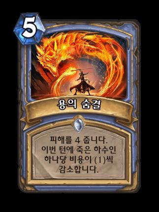 하스스톤-카드-용의 숨결.png