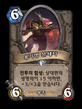 하스스톤-카드-용기병 분쇄자.png
