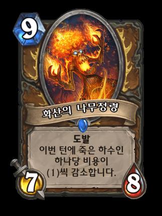 하스스톤-카드-화산의 나무정령.png
