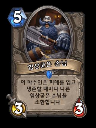 하스스톤-카드-험상궂은 손님.png