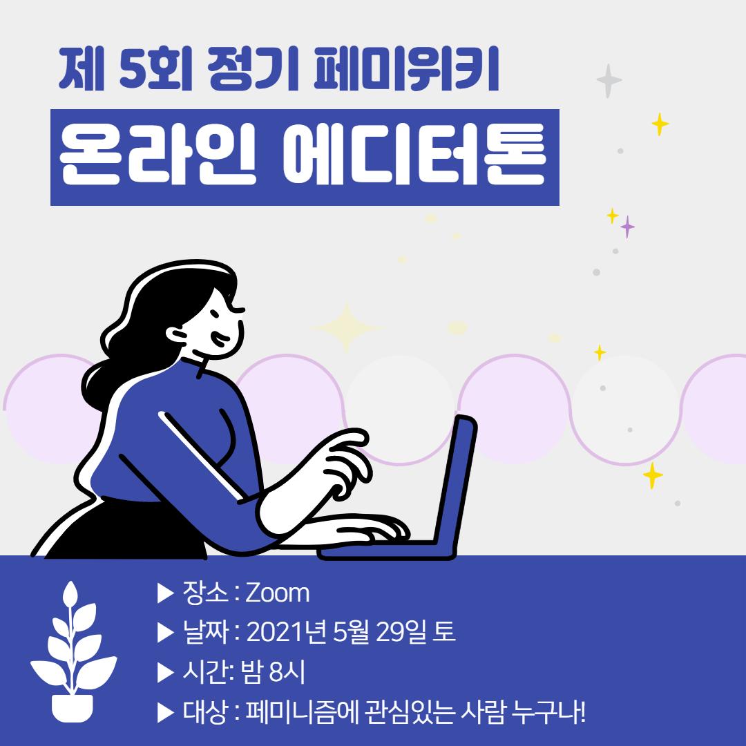 제 5회 정기 페미위키 온라인 에디터톤 웹자보.png