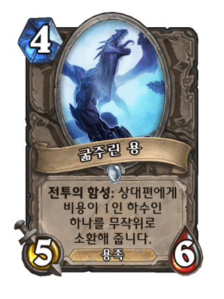 하스스톤-카드-굶주린 용.png