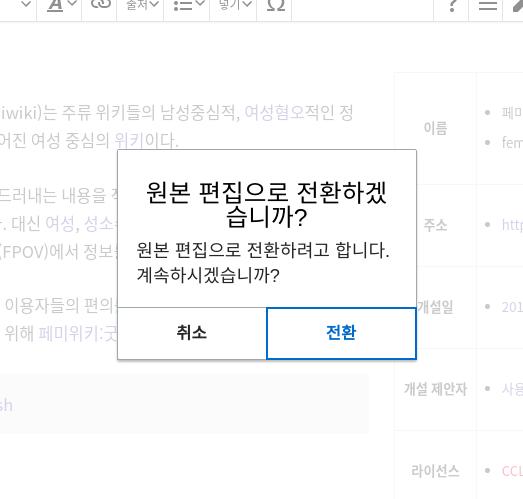 """페미위키의 편집 화면이 흐리게 표시되어 있고 그 위로 네모난 박스 안에 """"원본 편집으로 전환하시겠습니까""""라는 메시지가 있다. 아래에는 '취소'와 '전환' 버튼이 있다."""
