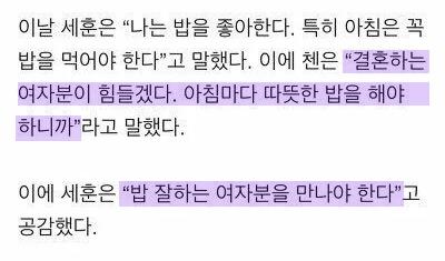 세훈&첸 아침밥.jpg