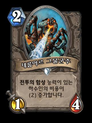 하스스톤-카드-네룹아르 그물군주.png