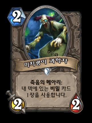 하스스톤-카드-미치광이 과학자.png