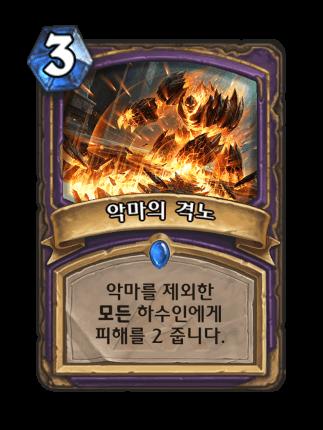 하스스톤-카드-악마의 격노.png