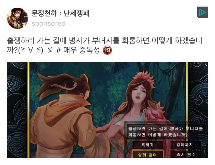 문정천하 여혐광고.jpeg