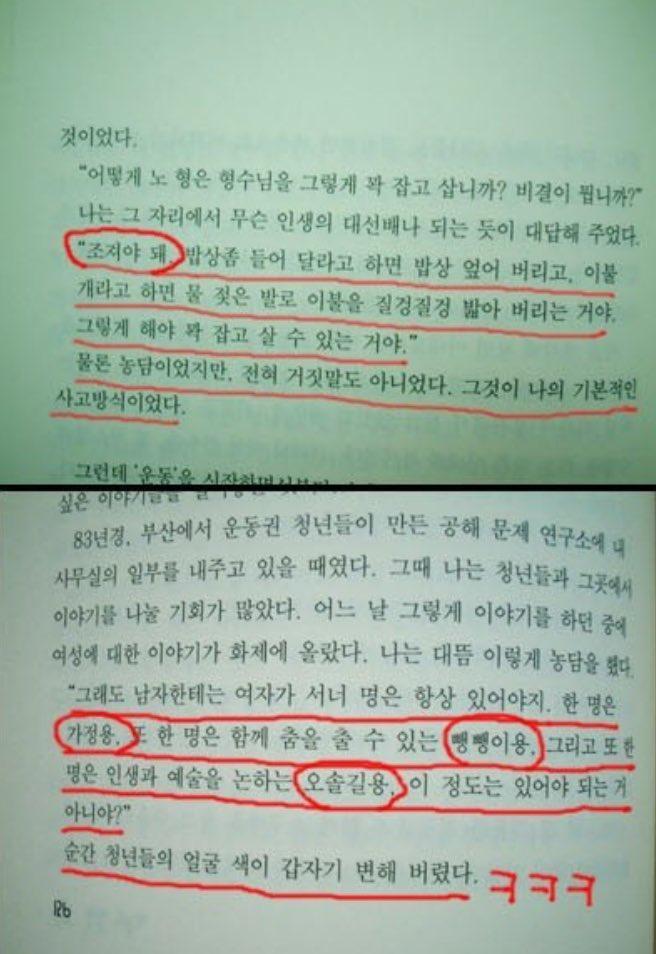 노무현 전 대통령의 여성혐오 발언 02.jpg
