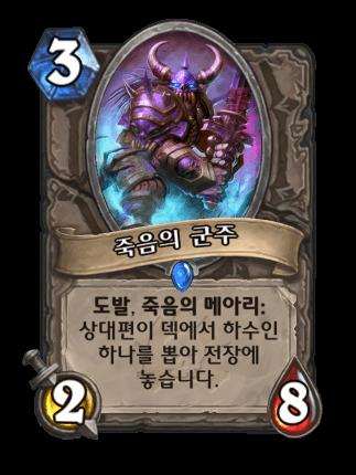 하스스톤-카드-죽음의 군주.png