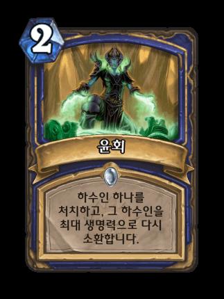 하스스톤-카드-윤회.png