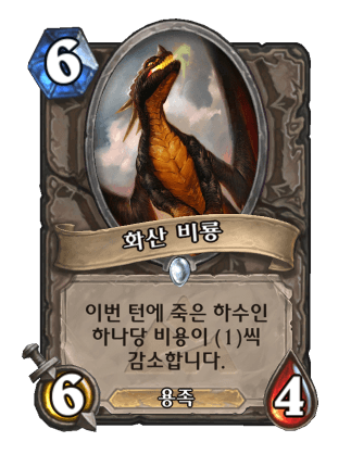 하스스톤-카드-화산 비룡.png